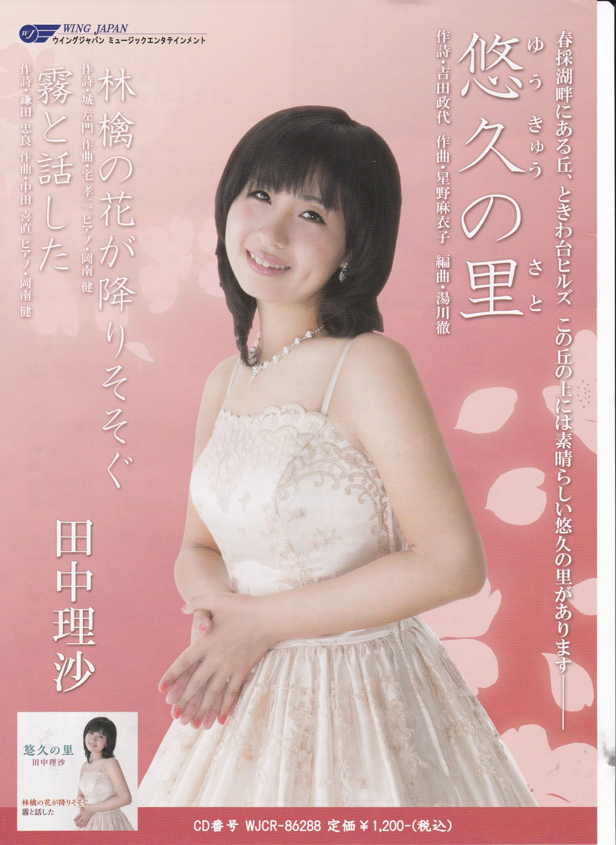 CD 「悠久の里」 ご案内  46期 田中理沙