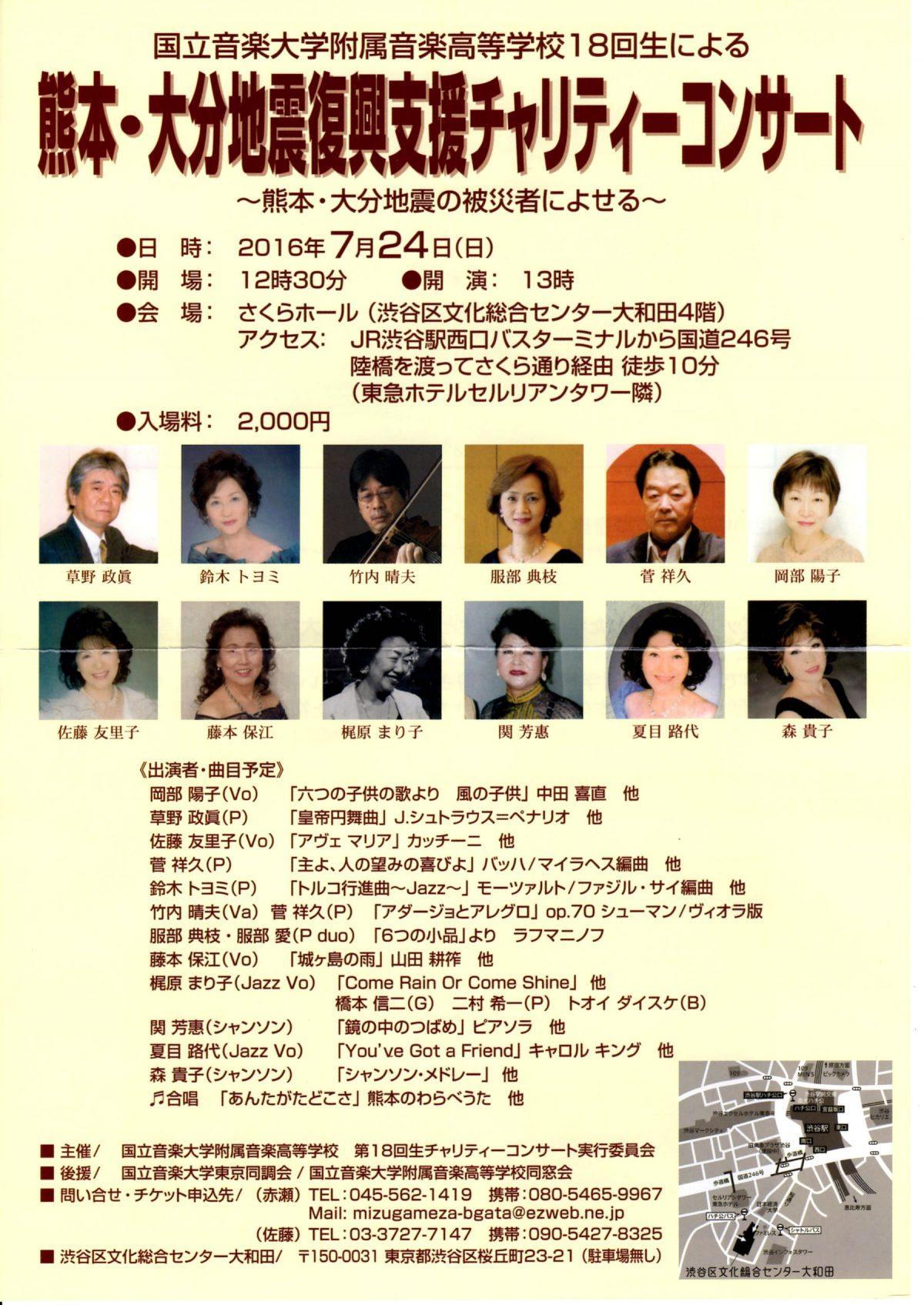 熊本・大分地震復興支援チャリティーコンサート