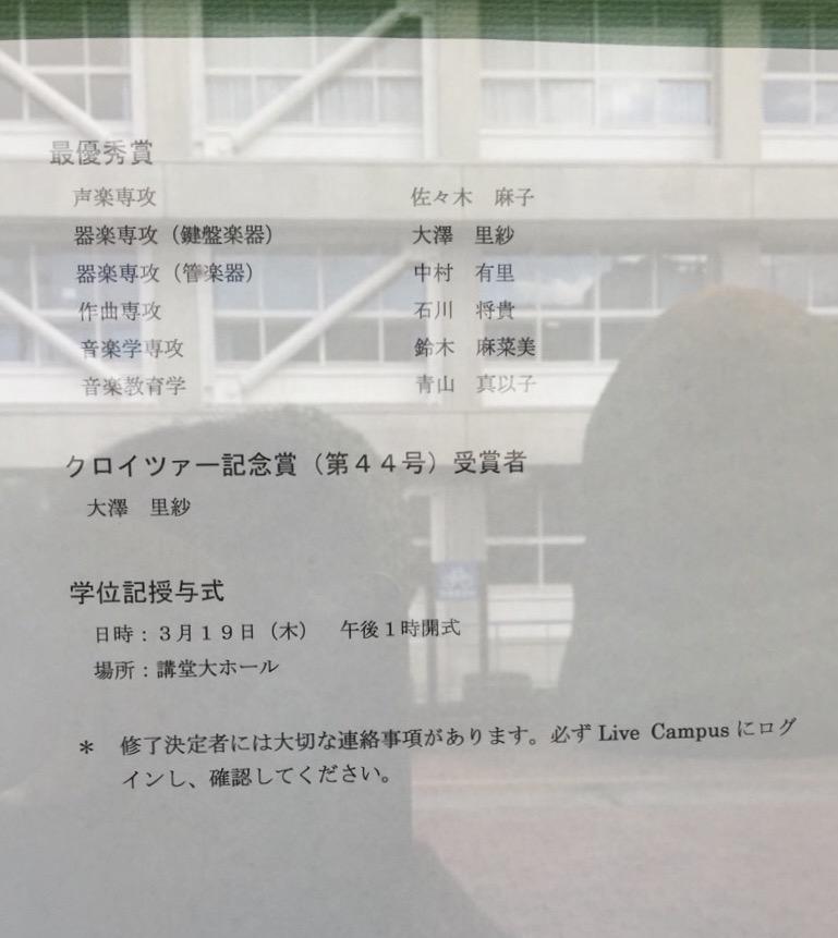 """""""速報"""" 音大大学院修士課程 最優秀賞発表! 音小卒業生 3名が受賞"""